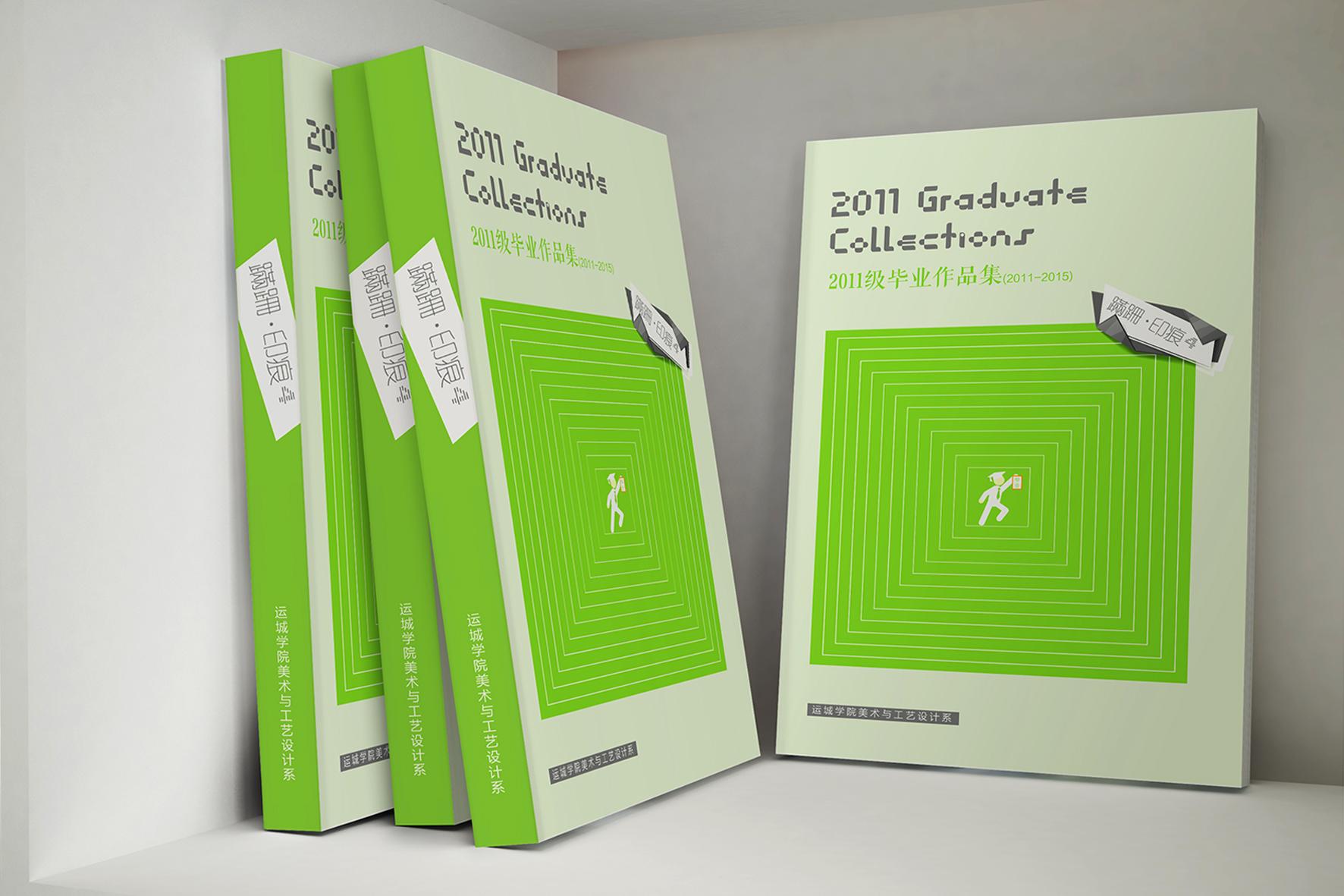 运城学院美术与工艺设计系学生毕业画册设计
