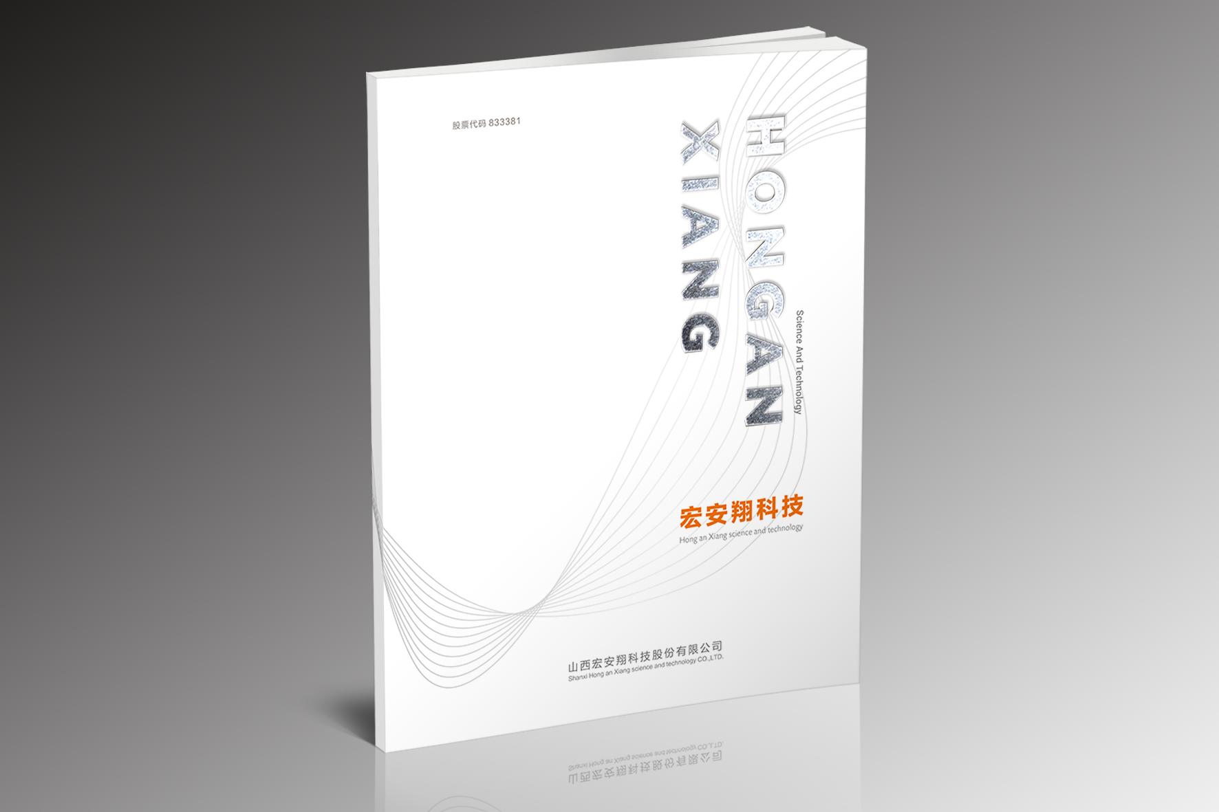 山西宏安翔科技股份有限公司
