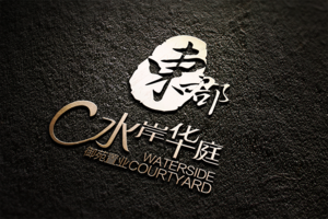 水岸华庭东郡地产项目logo设计