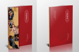 运城蒲剧团画册设计