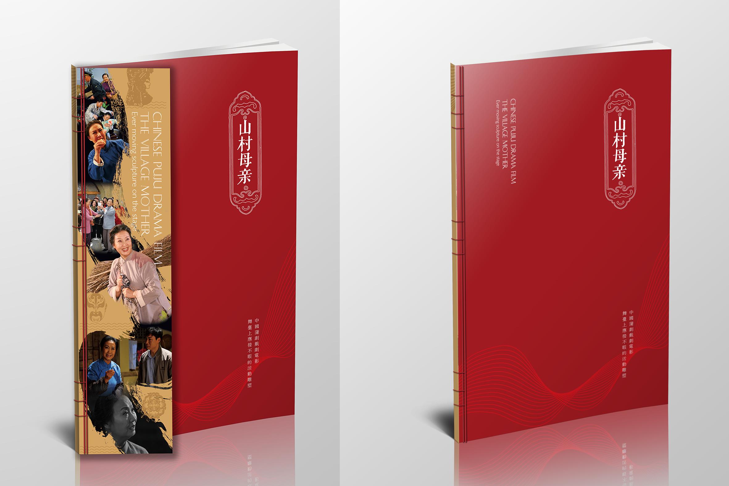 蒲剧团画册设计