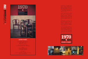 新元素1970会客厅形象设计