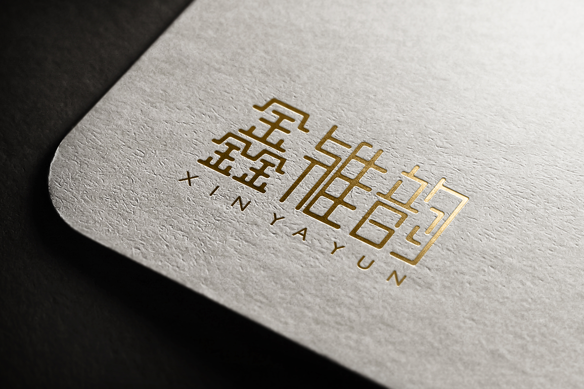 山西鑫雅韵文化艺术有限公司LOGO设计