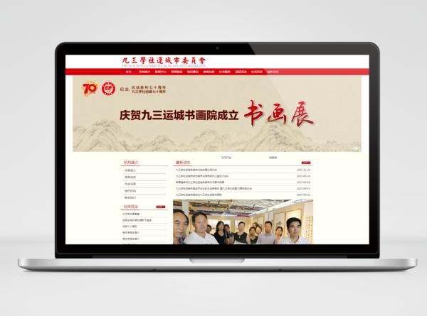 九三学社运城市委员会网站建设