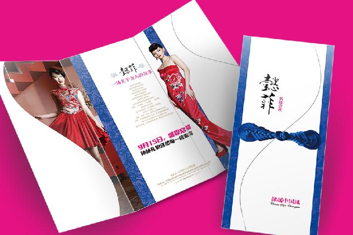 懿菲名媛会所宣传页设计