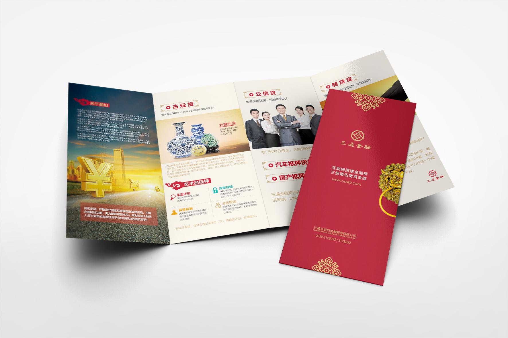 三通互联网金融服务有限公司四折页设计