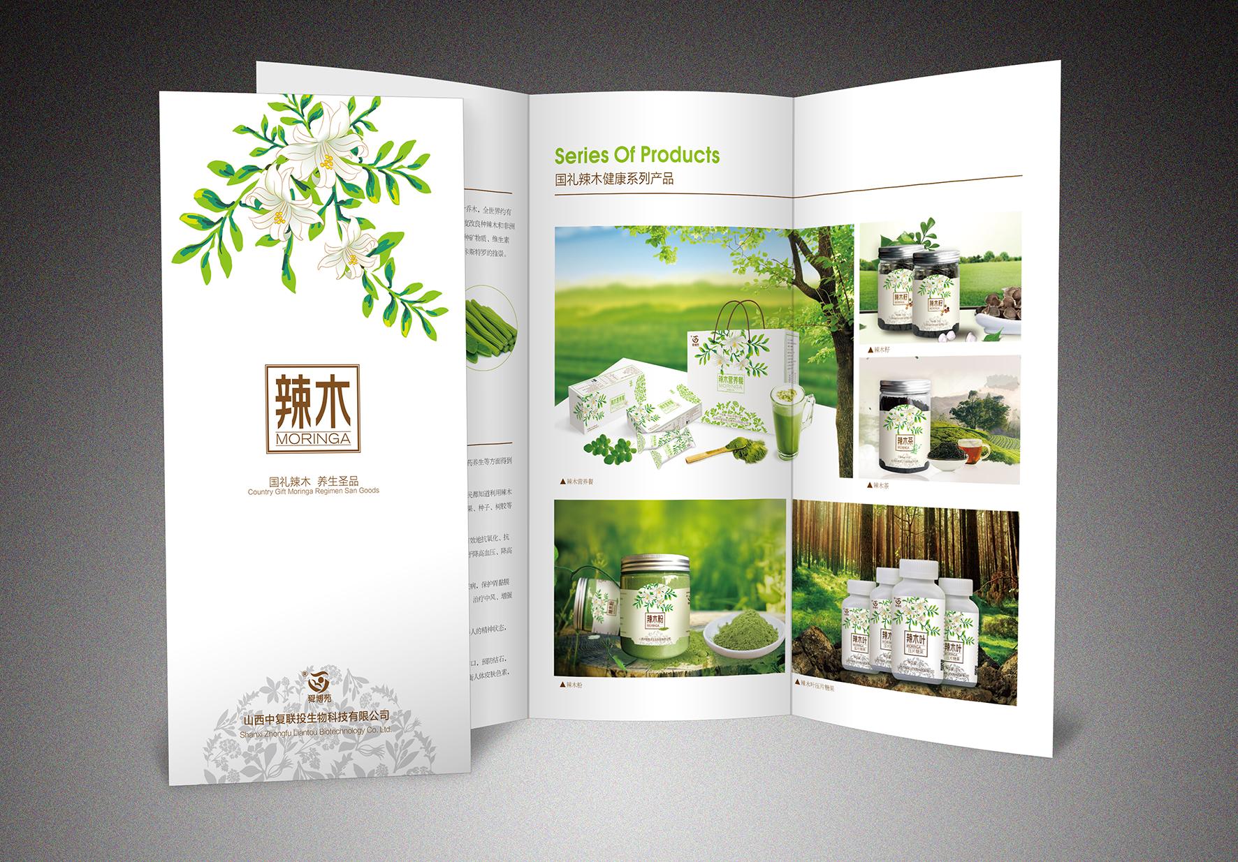 北京中复联投生物科技有限公司三折页设计